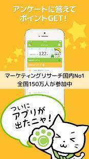 Androidアプリ「簡単アンケートでサクッとポイントがたまる!- MyCue」のスクリーンショット 1枚目