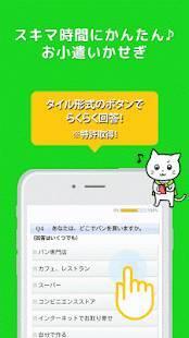 Androidアプリ「簡単アンケートでサクッとポイントがたまる!- MyCue」のスクリーンショット 2枚目