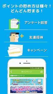 Androidアプリ「簡単アンケートでサクッとポイントがたまる!- MyCue」のスクリーンショット 4枚目