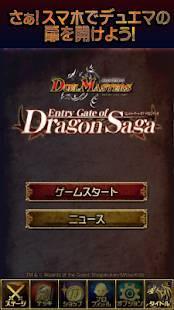 Androidアプリ「デュエル・マスターズ エントリーゲート オブ ドラゴンサーガ」のスクリーンショット 1枚目