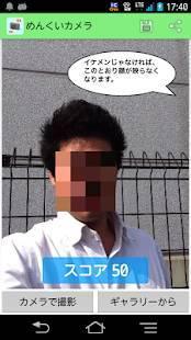 Androidアプリ「めんくいカメラ 〜イケメン・美人しか写らない恐怖のカメラ〜」のスクリーンショット 2枚目