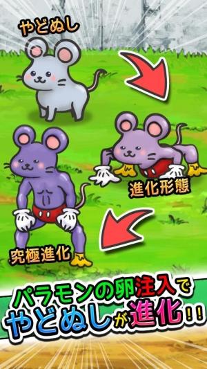 Androidアプリ「パラモンパラダイス [キモカワ育成ゲーム]」のスクリーンショット 3枚目