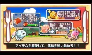 Androidアプリ「爆食!!グルメハンター~美食島のフルコース~」のスクリーンショット 3枚目