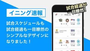 Androidアプリ「スカパー!プロ野球セットアプリ」のスクリーンショット 2枚目