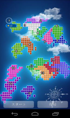 Androidアプリ「テトリス」のスクリーンショット 4枚目