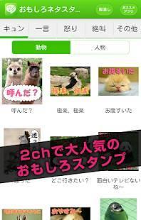 Androidアプリ「爆笑!!面白いネタスタンプ」のスクリーンショット 1枚目