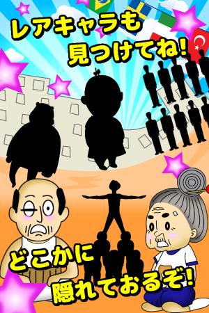 Androidアプリ「脱出ゲーム運動会」のスクリーンショット 3枚目