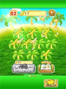 Androidアプリ「むきむきバナナ 〜放置コレクションゲーム〜」のスクリーンショット 3枚目