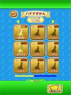 Androidアプリ「むきむきバナナ 〜放置コレクションゲーム〜」のスクリーンショット 4枚目