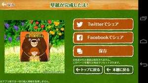 Androidアプリ「小岩井 純水果汁 クマくんの絵本アプリ」のスクリーンショット 3枚目