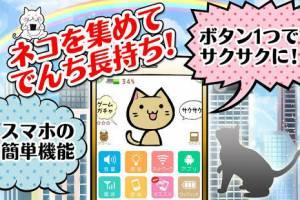 Androidアプリ「ねこ集め 猫電池長持ち」のスクリーンショット 4枚目