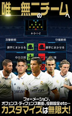 Androidアプリ「FIFA ワールドクラスサッカー 2017™」のスクリーンショット 3枚目