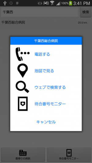 Androidアプリ「病院待合番号」のスクリーンショット 5枚目