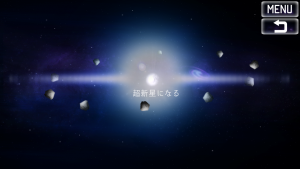 Androidアプリ「星の物語 (The Story of a Star)」のスクリーンショット 2枚目
