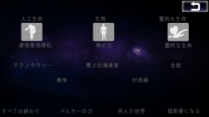 Androidアプリ「星の物語 (The Story of a Star)」のスクリーンショット 4枚目