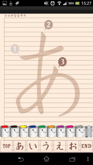 Androidアプリ「シンプルひらがななぞり」のスクリーンショット 3枚目