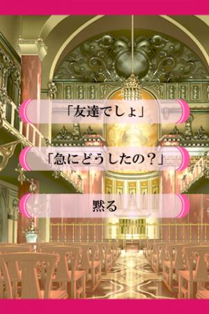 Androidアプリ「恋をする?」のスクリーンショット 2枚目