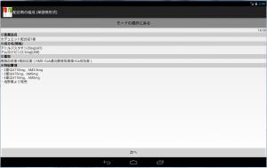 Androidアプリ「医薬品単語帳」のスクリーンショット 4枚目