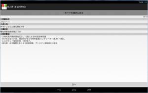 Androidアプリ「医薬品単語帳」のスクリーンショット 5枚目