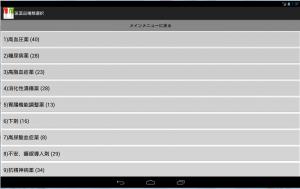 Androidアプリ「医薬品単語帳」のスクリーンショット 2枚目