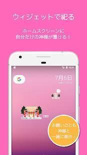 Androidアプリ「神棚アプリ」のスクリーンショット 2枚目
