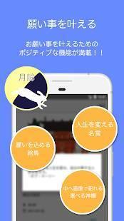 Androidアプリ「神棚アプリ」のスクリーンショット 5枚目