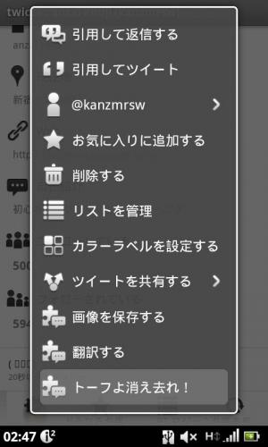 Androidアプリ「TofuBuster」のスクリーンショット 1枚目