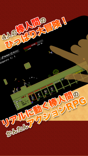Androidアプリ「棒レンジャー」のスクリーンショット 1枚目