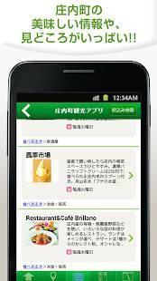 Androidアプリ「庄内町観光アプリ」のスクリーンショット 3枚目