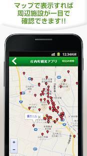 Androidアプリ「庄内町観光アプリ」のスクリーンショット 2枚目