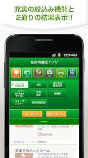 Androidアプリ「庄内町観光アプリ」のスクリーンショット 4枚目