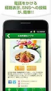 Androidアプリ「庄内町観光アプリ」のスクリーンショット 5枚目
