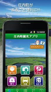 Androidアプリ「庄内町観光アプリ」のスクリーンショット 1枚目