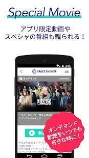 Androidアプリ「スペシャアプリ - アーティストのライブや動画を簡単視聴」のスクリーンショット 3枚目