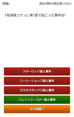 Androidアプリ「名探偵コナンクイズ!コナンについてどれだけ知ってる?」のスクリーンショット 3枚目