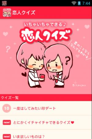 Androidアプリ「99%イチャ2できる❤恋人クイズ」のスクリーンショット 1枚目