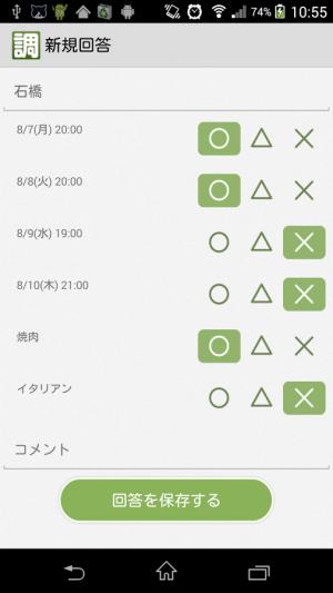 Androidアプリ「調整さん-日程等の簡単調整アプリ」のスクリーンショット 2枚目