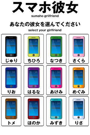 Androidアプリ「スマホ彼女 全12機種。機種変更不可 (育成・放置系)」のスクリーンショット 2枚目