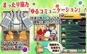 Androidアプリ「ともえとわーる 〜ワールダクミンと才の宝石〜」のスクリーンショット 4枚目