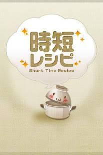 Androidアプリ「時短レシピ ~簡単料理のレシピが満載【FREE】」のスクリーンショット 1枚目
