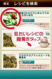 Androidアプリ「時短レシピ ~簡単料理のレシピが満載【FREE】」のスクリーンショット 3枚目