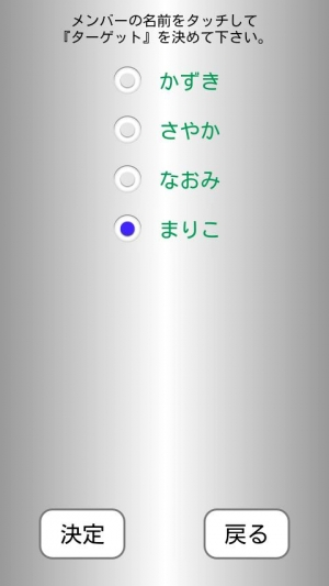 Androidアプリ「真の王様ゲーム」のスクリーンショット 1枚目