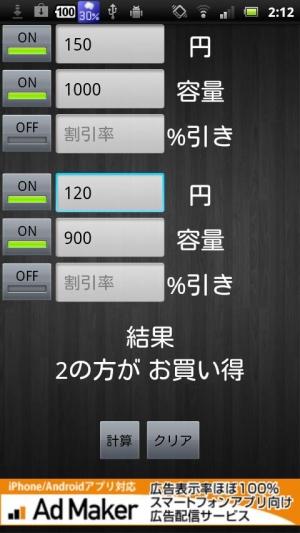Androidアプリ「どっちがお買い得!?」のスクリーンショット 2枚目