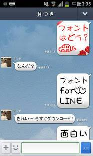 Androidアプリ「フォント for LINE_RixClip」のスクリーンショット 4枚目