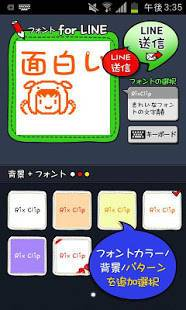 Androidアプリ「フォント for LINE_RixClip」のスクリーンショット 2枚目