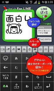 Androidアプリ「フォント for LINE_RixClip」のスクリーンショット 1枚目