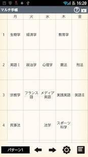 Androidアプリ「マルチ手帳」のスクリーンショット 5枚目