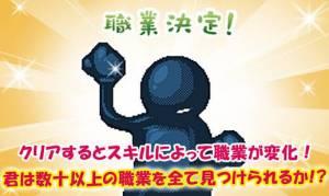 Androidアプリ「池袋ひきこもり伝説 がんばれ!ニート君」のスクリーンショット 5枚目