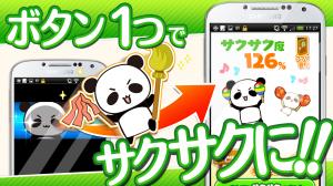 Androidアプリ「スマホ超サクサク有料版♪バッテリーが長持ちするアプリ」のスクリーンショット 4枚目