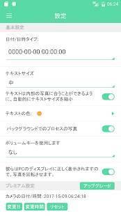Androidアプリ「タイムスタンプカメラ」のスクリーンショット 4枚目
